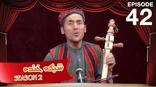 شبکه خنده - فصل دوم - قسمت چهل و دوم / Shabake Khanda - Season 2 - Episode 42
