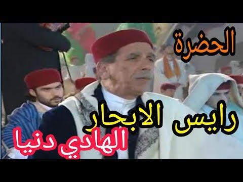 el hadhra gratuitement