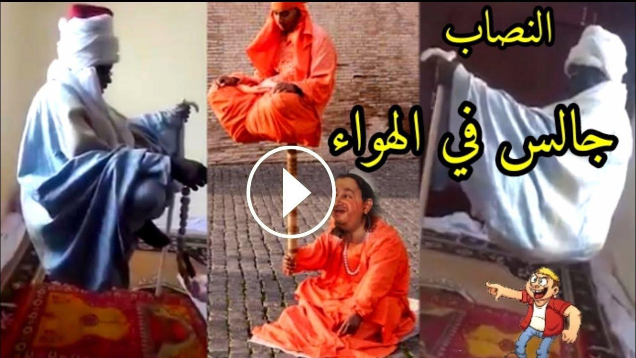دجال صوفي  جالس في الهواء ليؤكد للناس أنه ولي صالح !!!