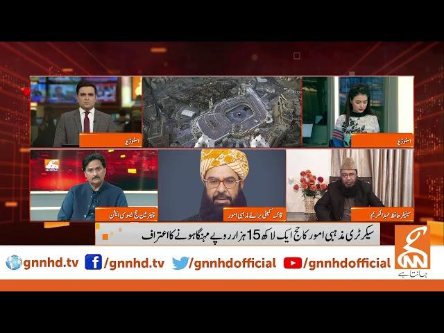 Hafiz Abdul Kareem terms PTI govt non-serious about Hajj cost l 24 Jan 2020