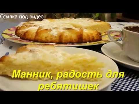 Рецепт Манник на RussianFoodcom