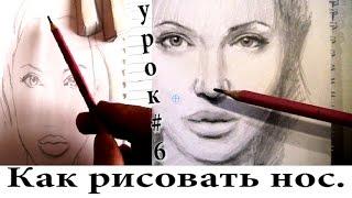 Как рисовать (нарисовать) нос. Урок рисования.