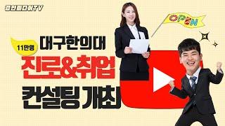 대구한의대 변창훈총장 지역청년들 진로 취업컨설팅 개최 …