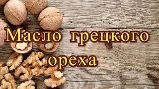 видео Масло грецкого ореха: польза, применение и свойства