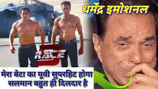 Dharmendra Emotional Reaction on Race 3 Trailer   Salman khan   Bobby deol   Race 3 Trailer   new