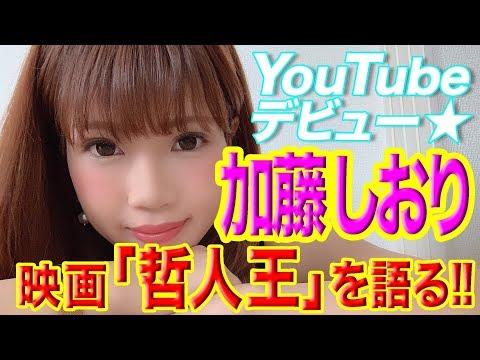 加藤しおり YouTube デビュー 映画哲人王を語る