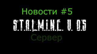 STALKER в Minecraft! S.T.A.L.M.I.N.E.:  v. 0.5 Новости [#5]