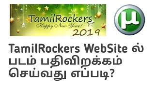 Download Movies In TamilRockers  How To Download Movies In TamilRockers WebSite 