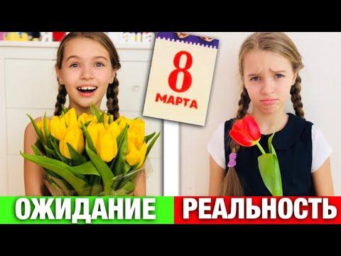 8 марта ОЖИДАНИЕ
