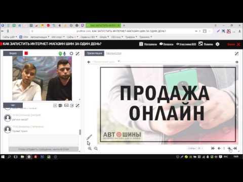 Запись вебинара как запустить интернет магазин шин за 1 день
