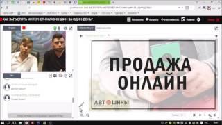 Запись вебинара как запустить интернет магазин шин за 1 день(Для покупки готового бизнеса