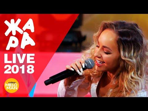 Мари Краймбери - На Тату  (ЖАРА в Вегасе, Live 2018)
