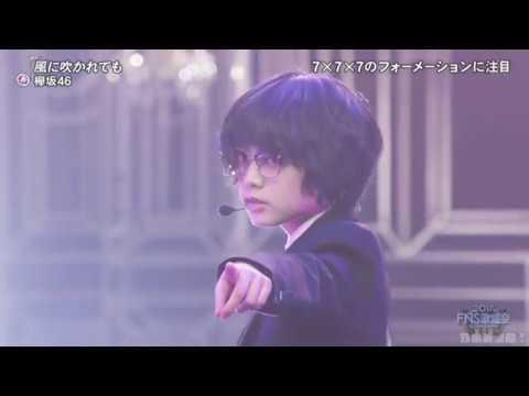 欅坂46「風に吹かれても」2017 FNS歌謡祭 第2夜