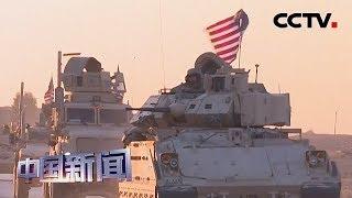 [中国新闻] 美国防部报告批评美政府从叙撤军决定 | CCTV中文国际