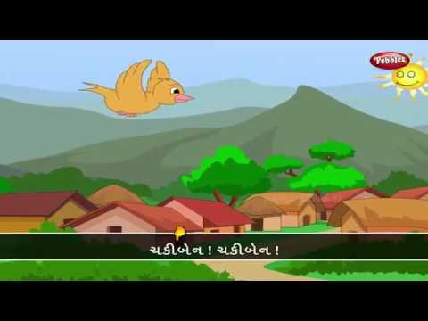 Chaki Ben Chaki Ben mari shathe ramva Songs Gujarat Kids