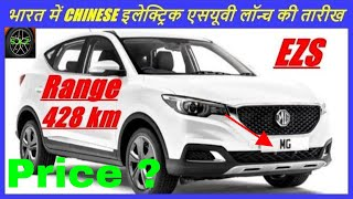Chinese electric suv india launch date 2019/EZS electric suv from MG motors.