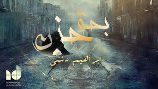 Ibrahim Dashti - Bahat Hezen ( EXCLUSIVE ) | 2016 - / ابراهيم دشتي - بحة حزن