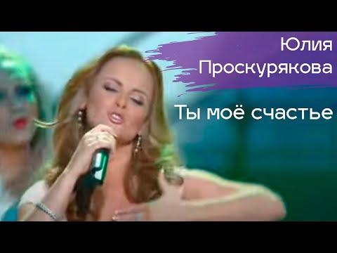 """Юлия Проскурякова """"Ты"""