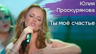 """Юлия Проскурякова """"Ты мое счастье"""""""