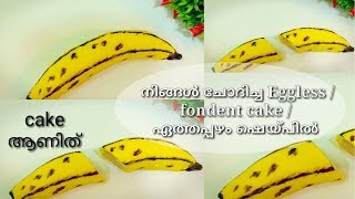 Baking vlog #5 birthday party table ideas  banana cake eggless &amp without oven  sumis vlog