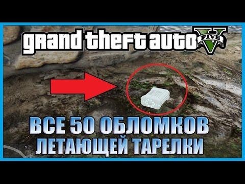 GTA 5 - ГДЕ НАЙТИ ВСЕ ОБЛОМКИ НЛО? [Все 50 ОБЛОМКОВ ЛЕТАЮЩЕЙ ТАРЕЛКИ]