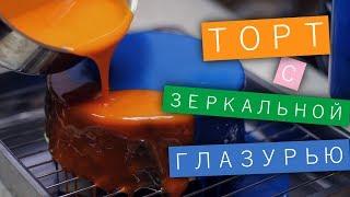 Муссовый торт с зеркальной глазурью, ч.2 / Рецепты и Реальность / Вып. 191