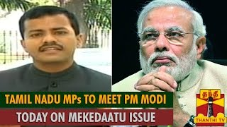 Mekedaatu Issue : Tamil Nadu MPs to Meet Prime Minister Narendra Modi Today
