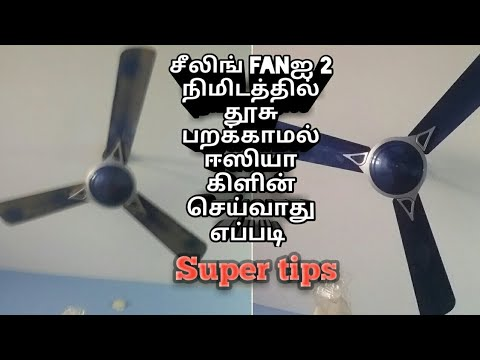How to clean Ceiling fan with in Tow minutes