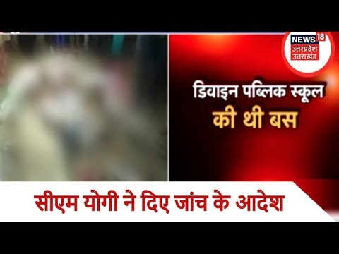 Kushinagar School bus accident | सीएम योगी ने लिया घटना का संज्ञान, गोरखपुर कमिश्नर को जांच के आदेश