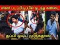 தலை தெறிக்க ஓடிய முருகதாஸ், சர்கார் படப்பிடிப்பில் நடந்த சர்ச்சை! #Sarkar #Vijay62 Whatsapp Status Video Download Free