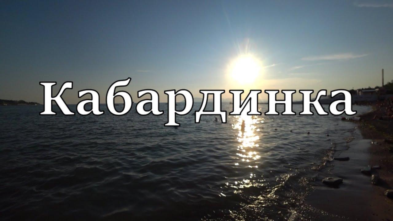 Кабардинка. Море, пляж, кафе, набережная (Папа Может)