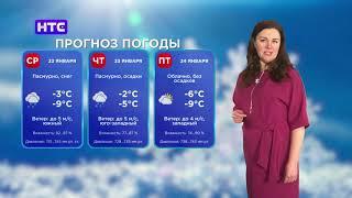 Погода на 22, 23, 24 января 2020 года