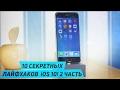 10 СЕКРЕТНЫХ ЛАЙФХАКОВ iOS 10! 2 ЧАСТЬ