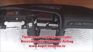 Ремонт торпеды на Audi A4 Ремонт Airbag. Ремонт подушек безопасности.(Выполним качественный ремонт торпеды на Audi A4 после срабатывания подушек безопасности. Мы произведем демон..., 2014-06-30T17:28:30.000Z)