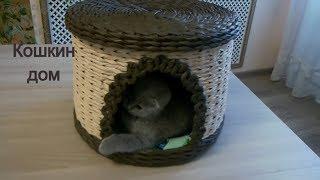 Домик для кошки из газетных трубочек/Cat lodge from newspaper tubes