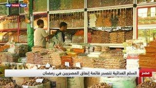 شهر رمضان أكثر شهور العام إنفاقا على الطعام والشراب في مصر