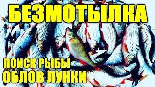 Безмотылка новичкам - как раскачать лунку, найти рыбу и поймать больше! Проводки! Выбор снасти!
