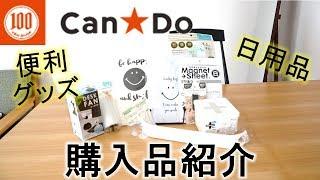 【100均★キャンドゥ購入品】モノトーン、便利グッズ、日用品