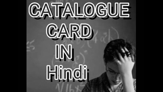 catalogue card in hindi part 1 library science for online degree book click description