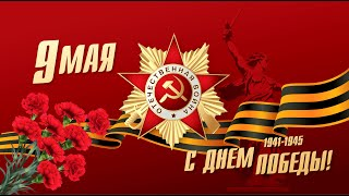Лучшие песни ко Дню Победы!!