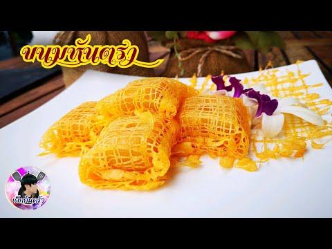 ขนมหันตรา หรือขนมฝอย เป็นขนมโบราณ ที่นำถั่วกวนมาตกแต่งให้ดูน่ากินมากขึ้น|เด็กก้นครัว Dek Konkrua