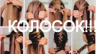 Французская коса, Колосок. Видео урок. French braid, Spike. Video tutorial