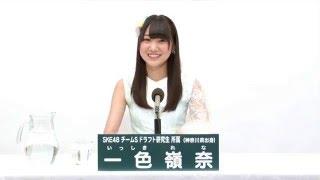 AKB48 45thシングル 選抜総選挙 アピールコメント SKE48 研究生 一色嶺奈 (Rena Isshiki) 【特設サイト】 http://sousenkyo.akb48.co.jp/
