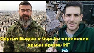 Военный корреспондент в Сирии Сергей Бадюк о роли сирийских армян в борьбе против ИГ