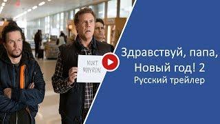 Здравствуй, папа, Новый год! 2 — Русский трейлер #2 (2017)
