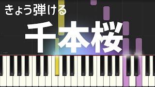 千本桜(黒うさP・簡単ピアノ)ゆっくり・ 初心者向け練習用・初級Tutorial
