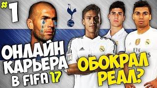 Реал Мадрид обокрали Англичане ? Онлайн Карьера за Тоттенхэм FIFA 17