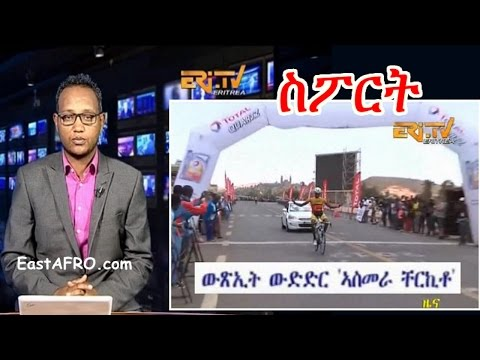 Eritrean ERi-TV Sports News (April 23, 2017) | Eritrea