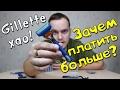 БРИТВЫ Gillette с AliExpress | ОПАСНО ДЛЯ ЖИЗНИ ! или нет?