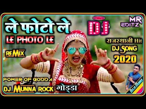 le-photo-le-dev-ji-ko-re-rajsthani-song-dj-remix-2020-barati-dance-mix-by-dj-munna-rock-godda